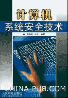 计算机系统安全技术[按需印刷]