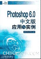 Photoshop 6.0中文版应用与实例