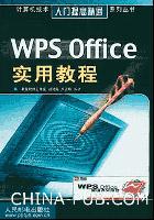 WPS Office 实用教程[按需印刷]