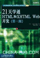 21天学通HTML和XHTML Web开发(第三版)[按需印刷]