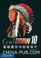 CorelDRAW 10基础操作与创意设计[按需印刷]