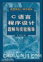 (特价书)C语言程序设计题解与实验指导