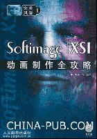 完美风暴I:Softiamge|XSI动画制作全攻略[按需印刷]