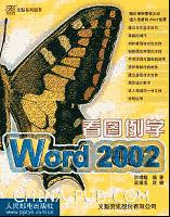 看图例学 Word 2002[按需印刷]