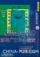 Softimage/3D影视广告片头设计[按需印刷]