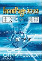 Frontpage 2002中文版培训教程[按需印刷]