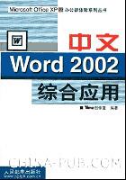 中文Word 2002综合应用[按需印刷]