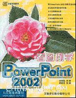 看图例学 PowerPoint 2002[按需印刷]