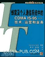 蜂窝及个人通信系统中的CDMA IS-95――技术、运营和业务[按需印刷]