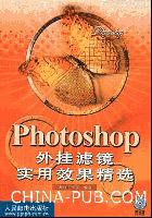 Photoshop 外挂滤镜实用效果精选[按需印刷]