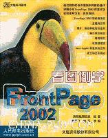 看图例学FrontPage2002[按需印刷]