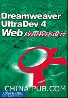 Dreamweaver UltraDve 4 Web应用程序设计
