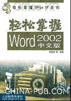 轻松掌握 Word 2002 中文版[按需印刷]