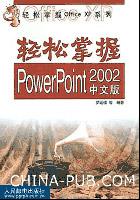 轻松掌握PowerPoint2002中文版[按需印刷]