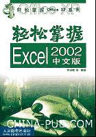 轻松掌握Excel 2002中文版[按需印刷]