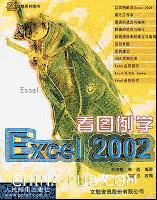看图例学Excel 2002[按需印刷]