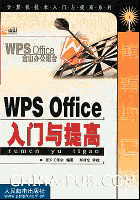 WPS Office 入门与提高[按需印刷]