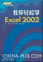 教你轻松学 Excel 2002[按需印刷]