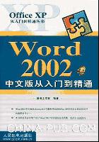 Word 2002中文版从入门到精通[按需印刷]