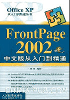 FrontPage 2002中文版从入门到精通[按需印刷]