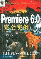 Premiere 6.0完全实例[按需印刷]