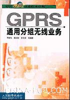 GPRS 通用分组无线电业务