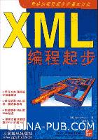 XML 编程起步[按需印刷]