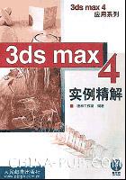 3ds max 4实例精解[按需印刷]