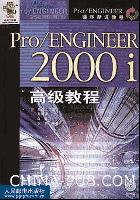 Pro/ENGINEER 2000i高级教程[按需印刷]