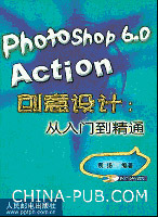 photoshop6.0 Action创意设计:从入门到精通[按需印刷]