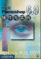 中文版Photoshop 6.0操作与实例[按需印刷]