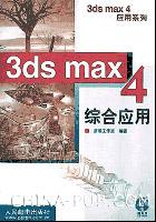 3ds max 4综合应用[按需印刷]