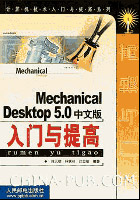 Mechanical Desktop 5.0中文版入门与提高[按需印刷]