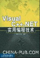 Visual C++.NET实用编程技术[按需印刷]