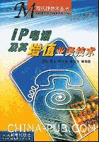 IP电话及其增值业务技术[按需印刷]