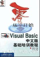 从零开始――Visual Basic中文版基础培训教程[按需印刷]