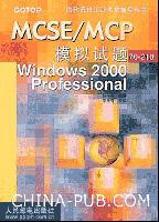 MCSE/MCP模拟试题 Windows 2000 Professional[按需印刷]