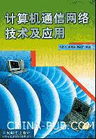 计算机通信网络技术及应用