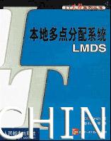 本地多点分配系统 LMDS