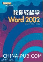 教你轻松学Word 2002[按需印刷]