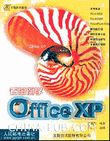 看图例学 Office XP[按需印刷]