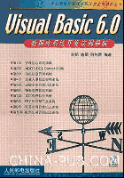 Visual Basic 6.0数据库系统开发实例导航[按需印刷]