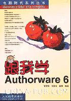 跟我学Authorware 6
