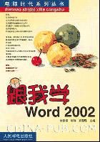 跟我学 Word 2002[按需印刷]