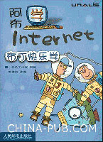 布丁快乐学――阿布学Internet[按需印刷]