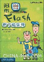 布丁快乐学――阿布学Flash[按需印刷]