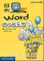 布丁快乐学――阿布学Word[按需印刷]