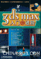 3ds max入门与进阶[按需印刷]