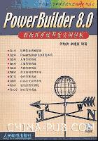 PowerBuilder 8.0数据库系统开发实例导航[按需印刷]