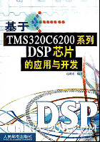 基于TMS320C6200系列DSP芯片的应用与开发[按需印刷]